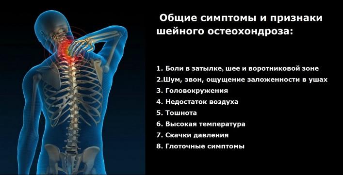 A nyaki osteochondrosisban szenvedő magas vérnyomás: kezelés - Lágyéktáji