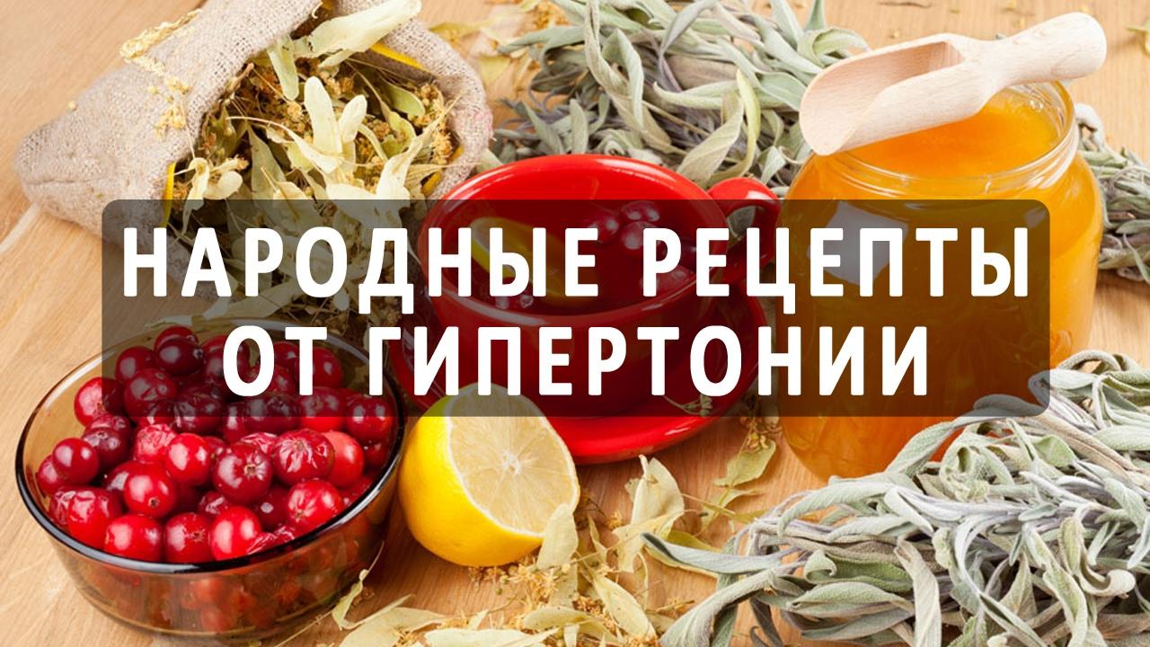 magas vérnyomás kezelés népi receptek